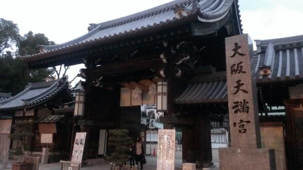 2015大阪天満宮安全祈願祭
