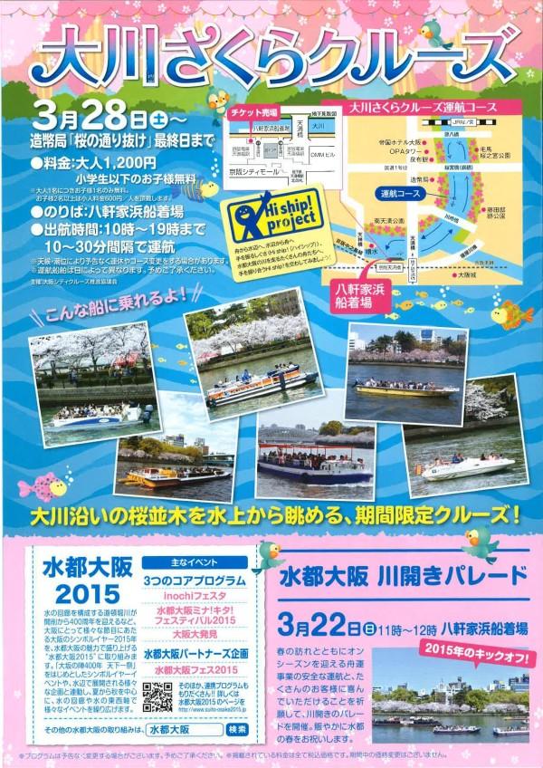 sakura_20150309_02