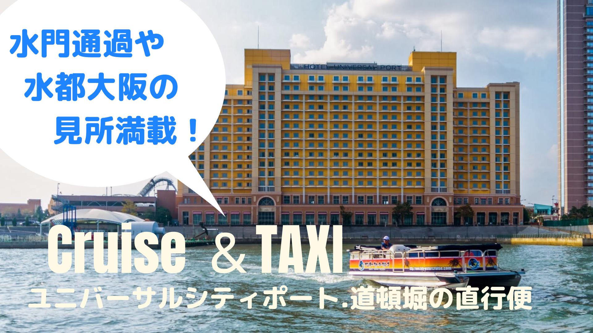 ☆ USJ ← → 道頓堀 クルーズ&TAXI!!