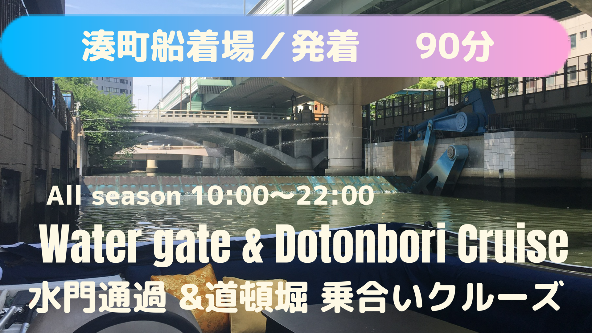 ☆道頓堀&水門通過90分コース