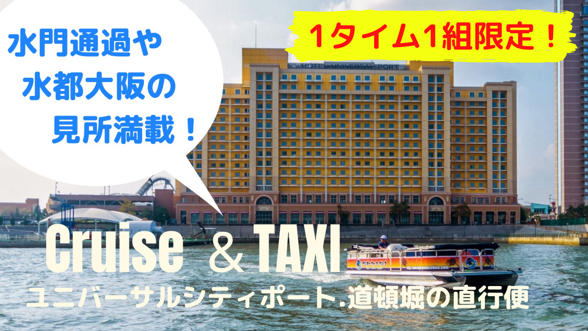 ☆ USJ ← → 道頓堀 クルーズ&TAXI!(1タイム1組限定)