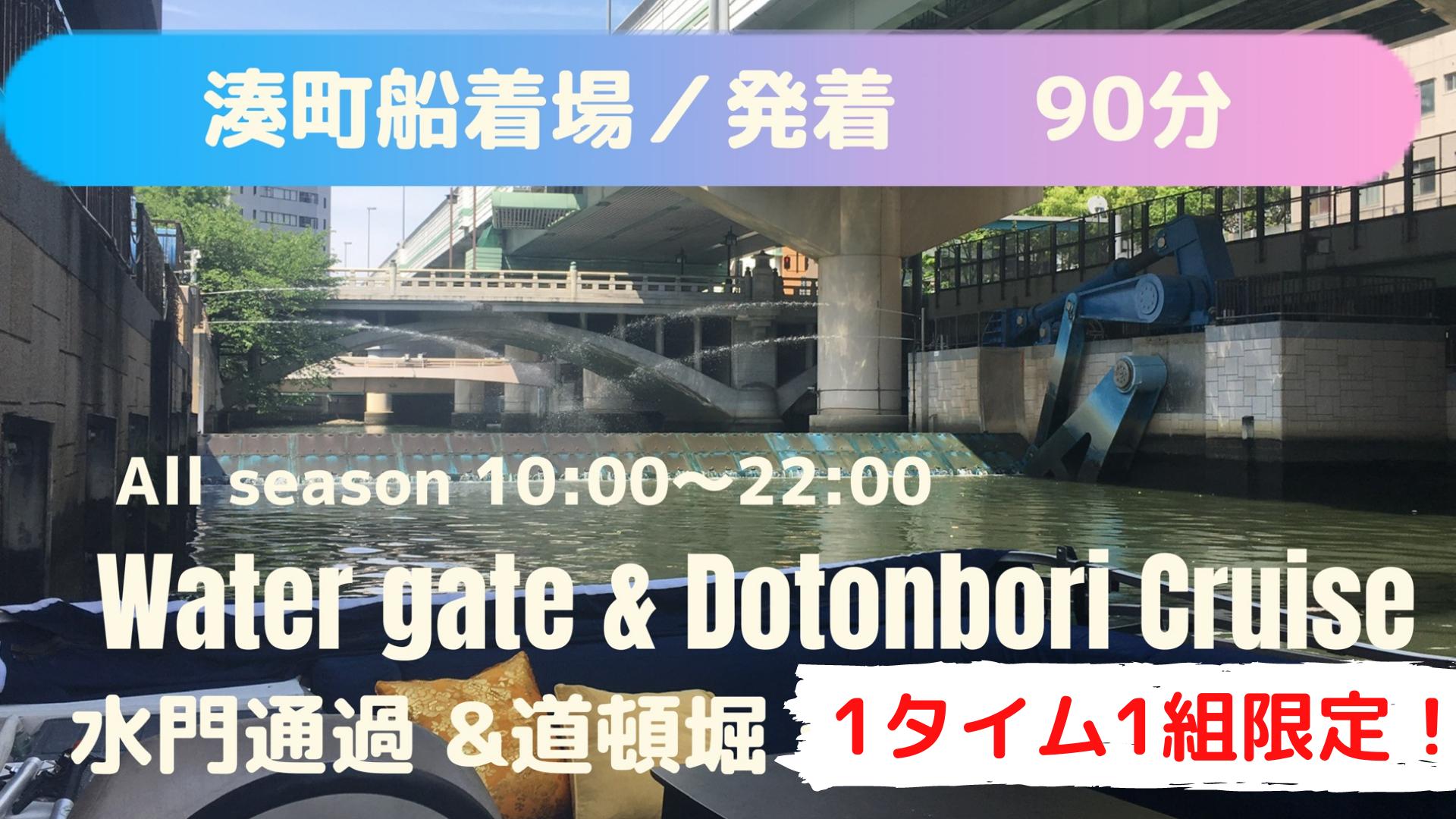 ☆道頓堀&水門通過90分コース(1タイム1組限定)